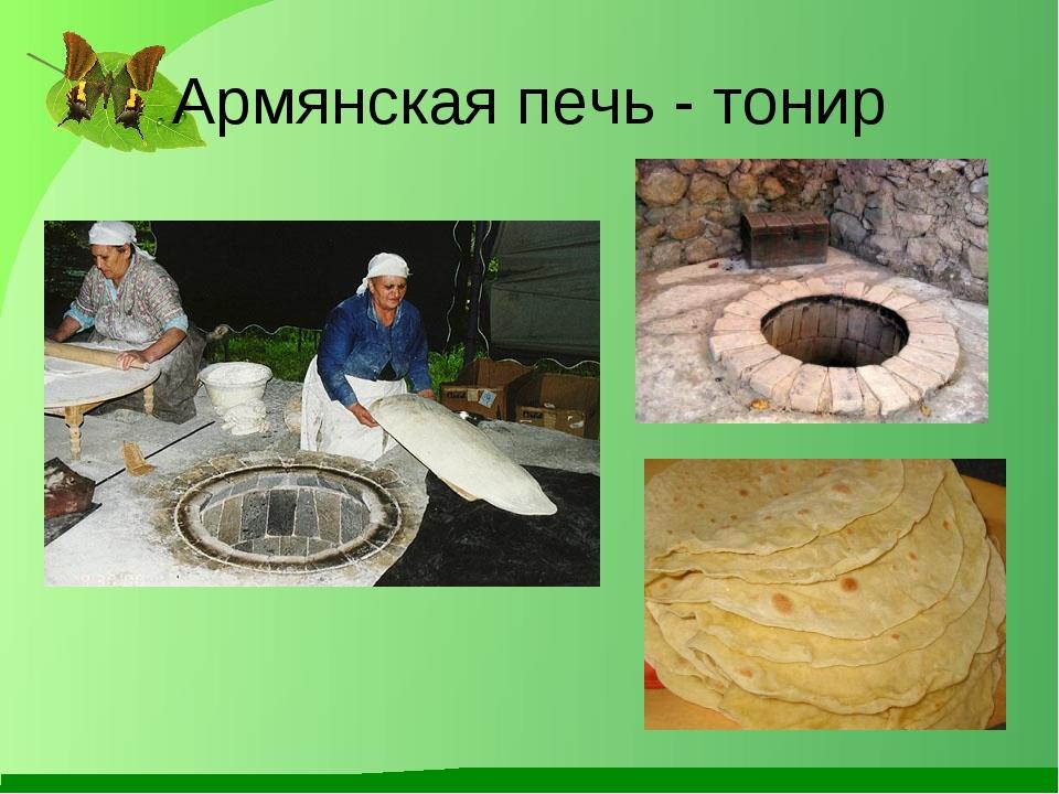Армянская печь - тонир