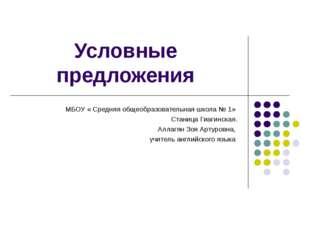 Условные предложения МБОУ « Средняя общеобразовательная школа № 1» Станица Ги