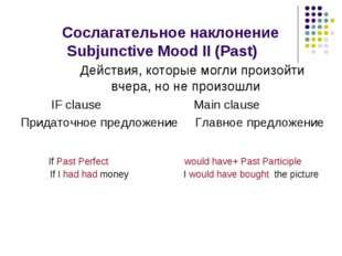 Сослагательное наклонение Subjunctive Mood II (Past) Действия, которые могли
