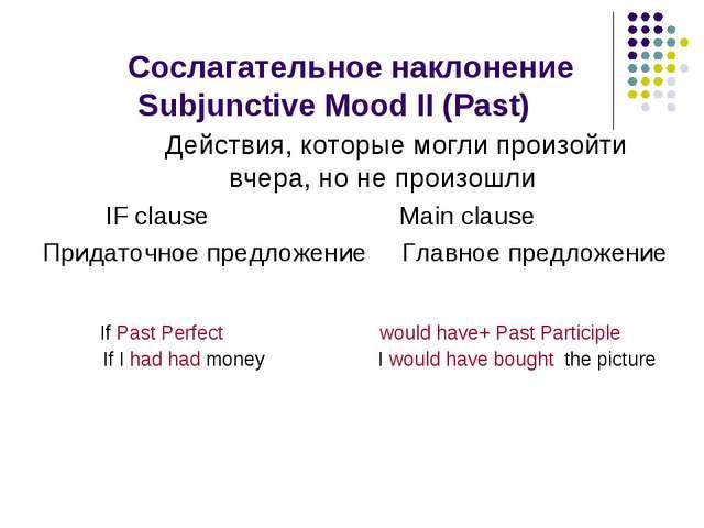 Сослагательное наклонение Subjunctive Mood II (Past) Действия, которые могли...