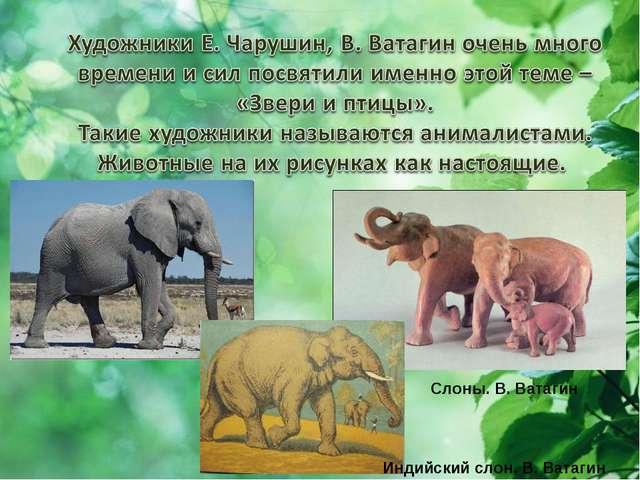 Слоны. В. Ватагин Индийский слон. В. Ватагин
