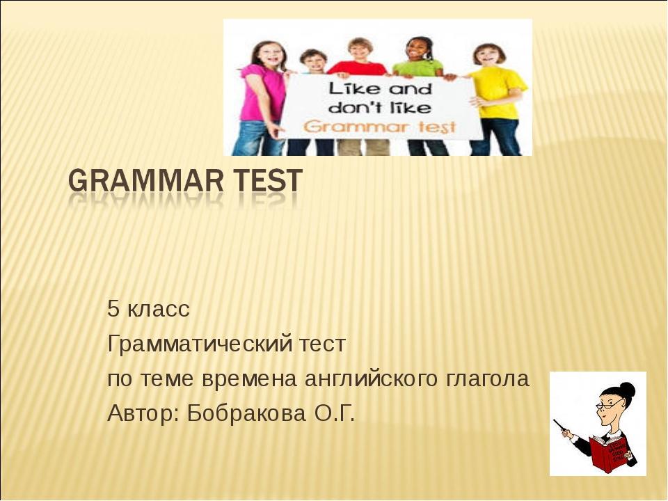 5 класс Грамматический тест по теме времена английского глагола Автор: Бобрак...