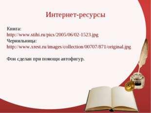 Интернет-ресурсы Книга: http://www.stihi.ru/pics/2005/06/02-1523.jpg Чернильн