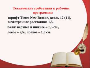 Технические требования к рабочим программам шрифт Times New Roman, кегль 12 (