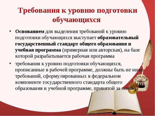 Требования к уровню подготовки обучающихся Основанием для выделения требовани...