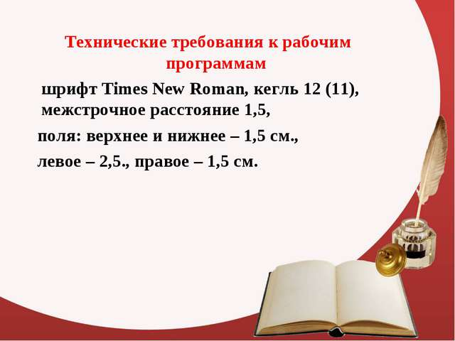 Технические требования к рабочим программам шрифт Times New Roman, кегль 12 (...
