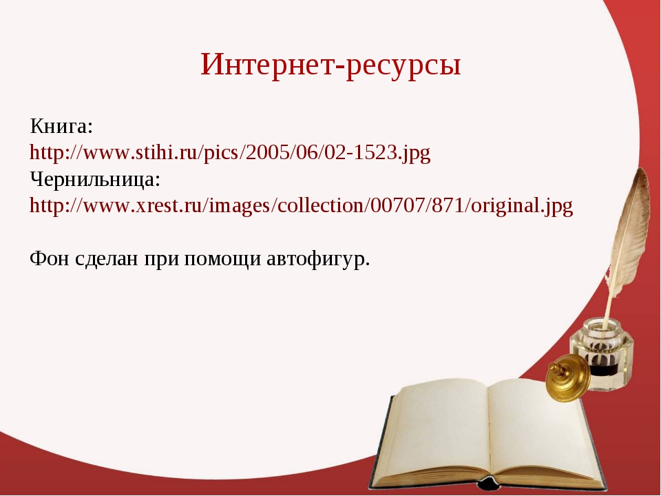 Интернет-ресурсы Книга: http://www.stihi.ru/pics/2005/06/02-1523.jpg Чернильн...
