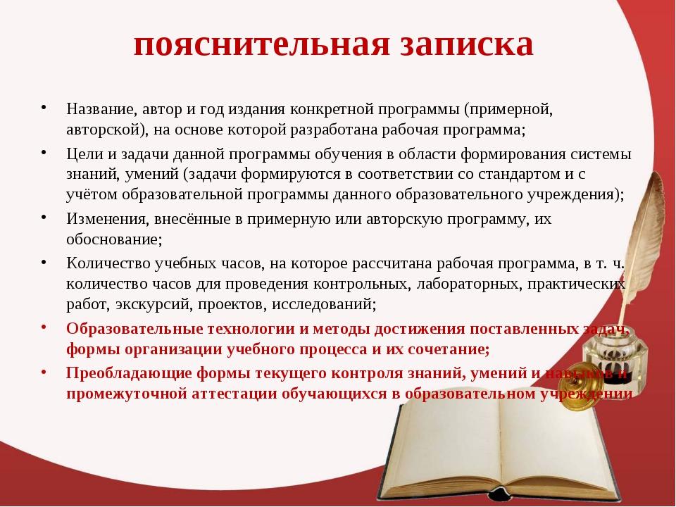 пояснительная записка Название, автор и год издания конкретной программы (при...