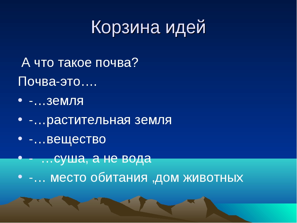 Корзина идей А что такое почва? Почва-это…. -…земля -…растительная земля -…ве...