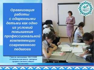 Организация работы с одаренными детьми как одно из условий повышения професси