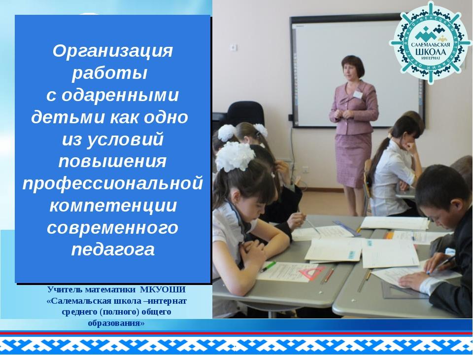 Организация работы с одаренными детьми как одно из условий повышения професси...