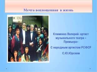 Мечта воплощенная в жизнь Клименко Валерий- артист музыкального театра « Прем