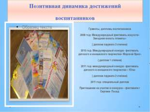 Позитивная динамика достижений воспитанников Грамоты, дипломы воспитанников 2