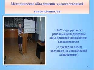 Методическое объеденение художественной направленности с 2007 года руковожу р