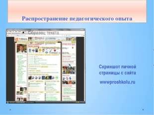 Распространение педагогического опыта Скриншот личной страницы с сайта wwwpro