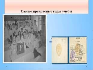 Самые прекрасные годы учебы Учеба в Краснодарском музыкально- педагогическом
