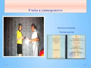 Учеба в университете Приятные мгновения- Получаю диплом об окончании Адыгейск