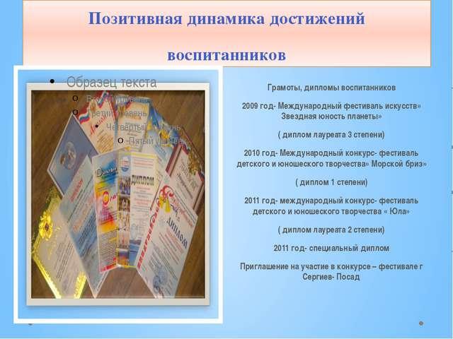 Позитивная динамика достижений воспитанников Грамоты, дипломы воспитанников 2...