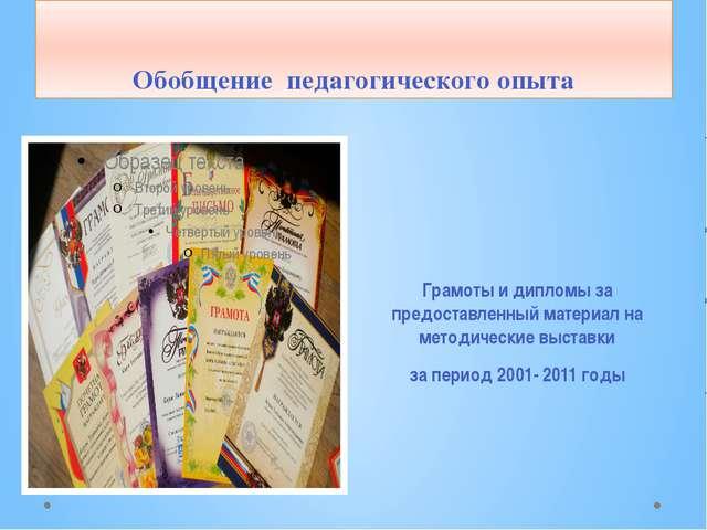 Обобщение педагогического опыта Грамоты и дипломы за предоставленный материал...