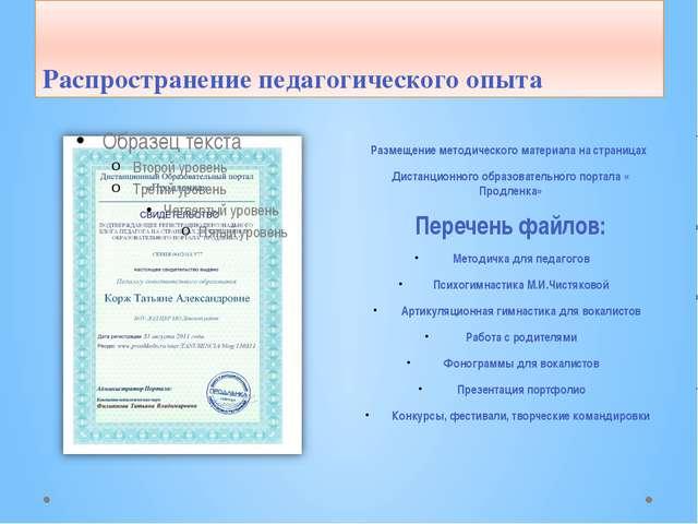 Распространение педагогического опыта Размещение методического материала на с...