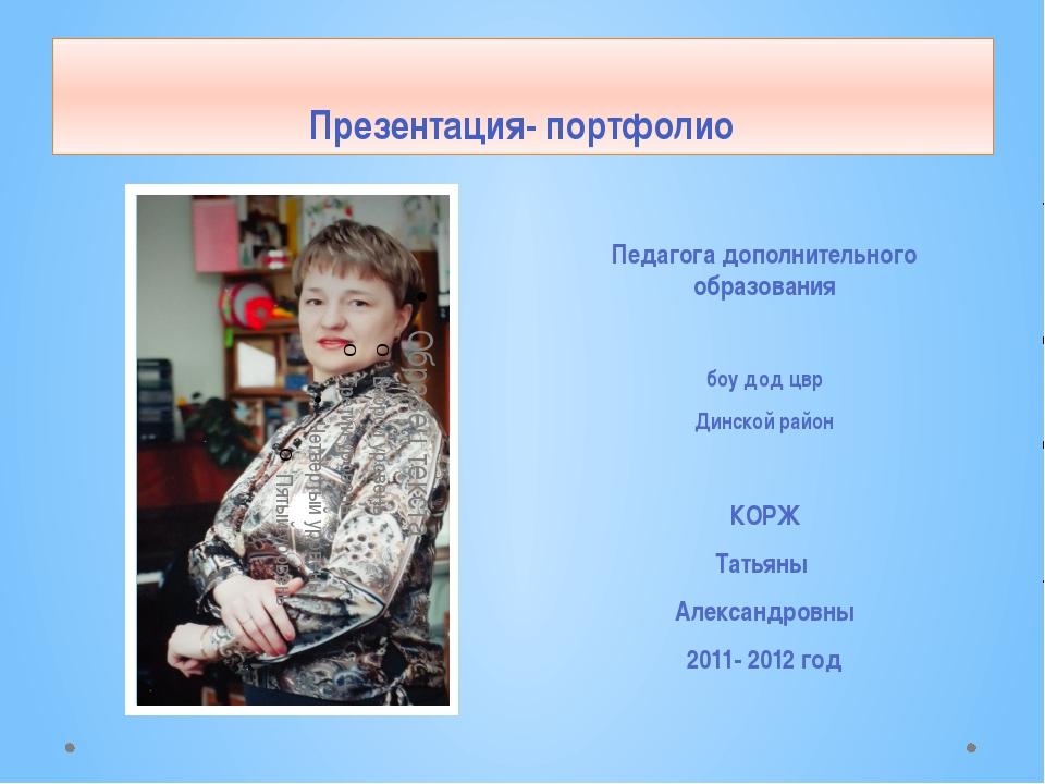 Презентация- портфолио Педагога дополнительного образования боу дод цвр Динск...