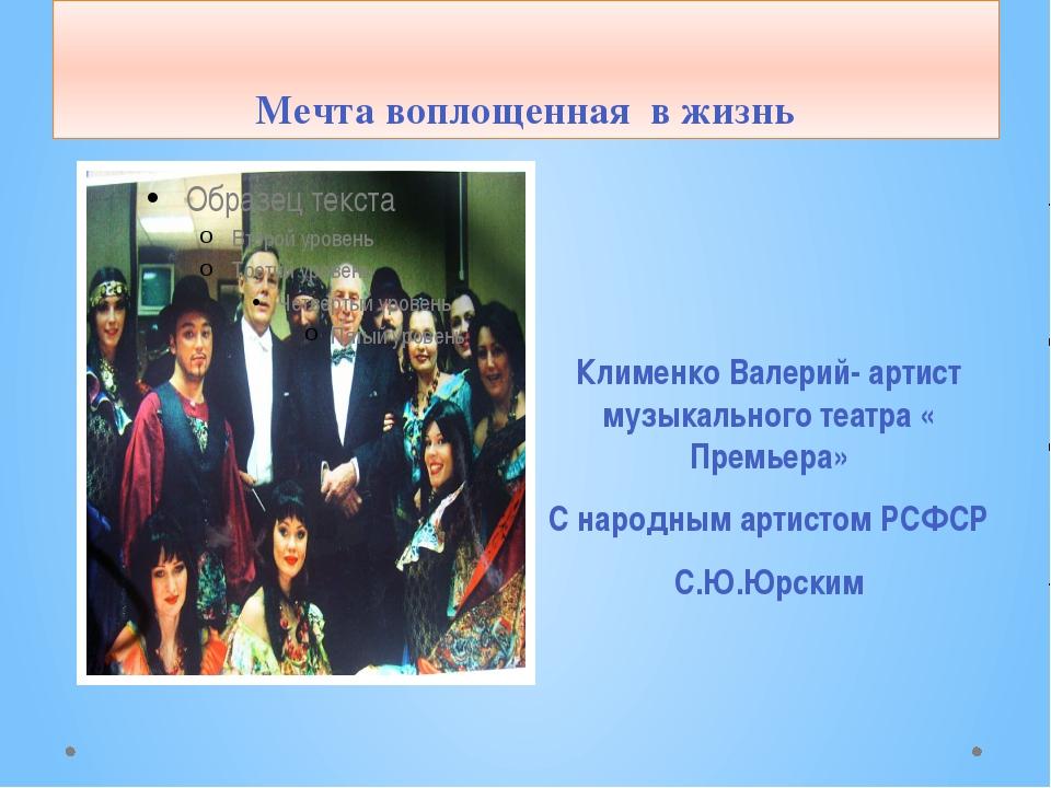 Мечта воплощенная в жизнь Клименко Валерий- артист музыкального театра « Прем...