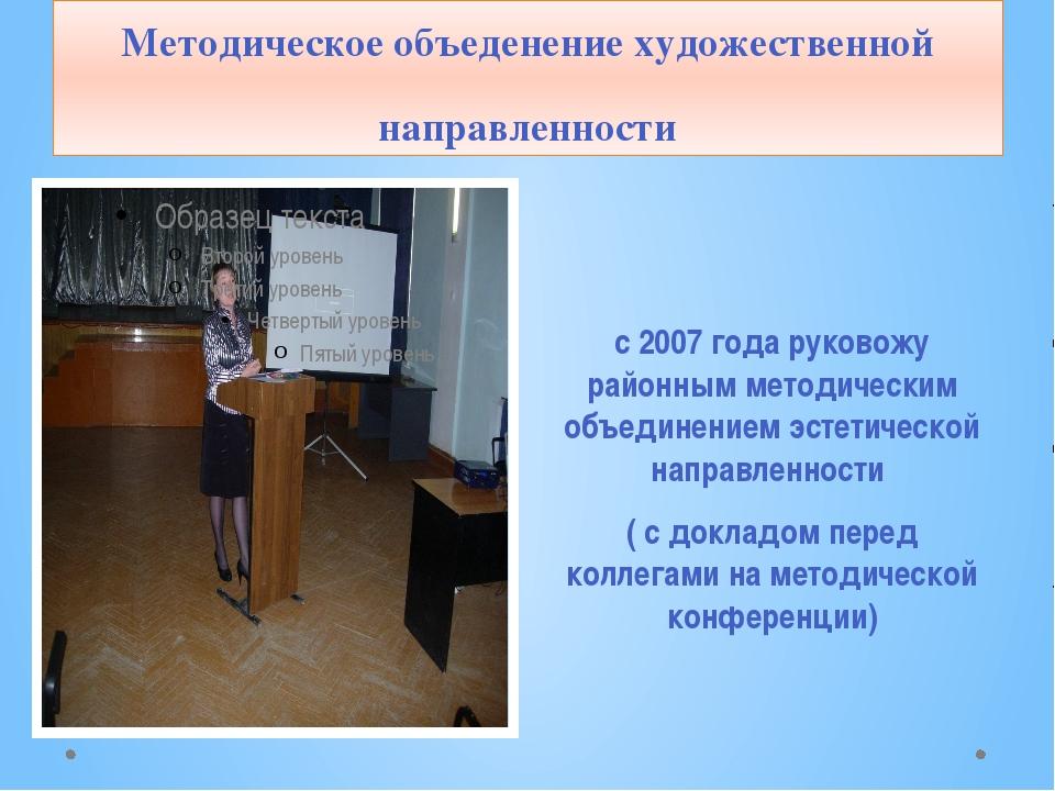 Методическое объеденение художественной направленности с 2007 года руковожу р...