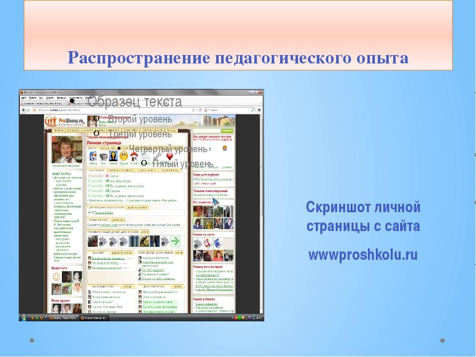 Распространение педагогического опыта Скриншот личной страницы с сайта wwwpro...
