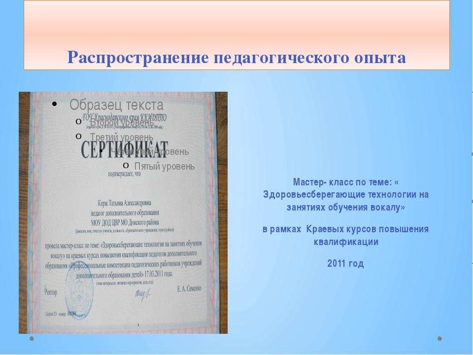 Распространение педагогического опыта Мастер- класс по теме: « Здоровьесберег...