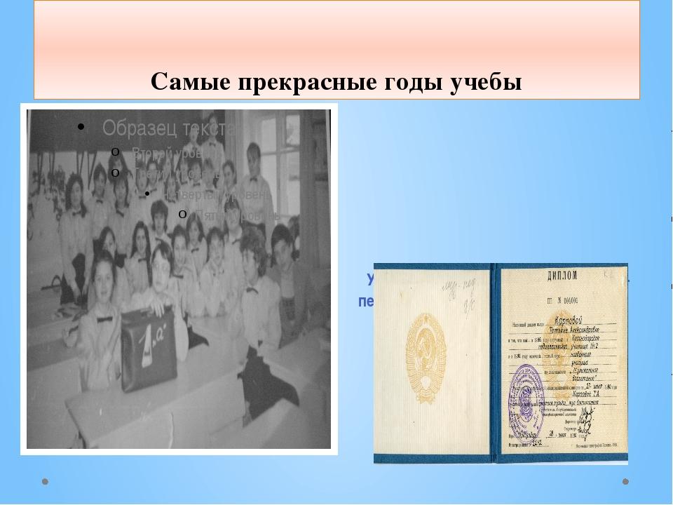 Самые прекрасные годы учебы Учеба в Краснодарском музыкально- педагогическом...