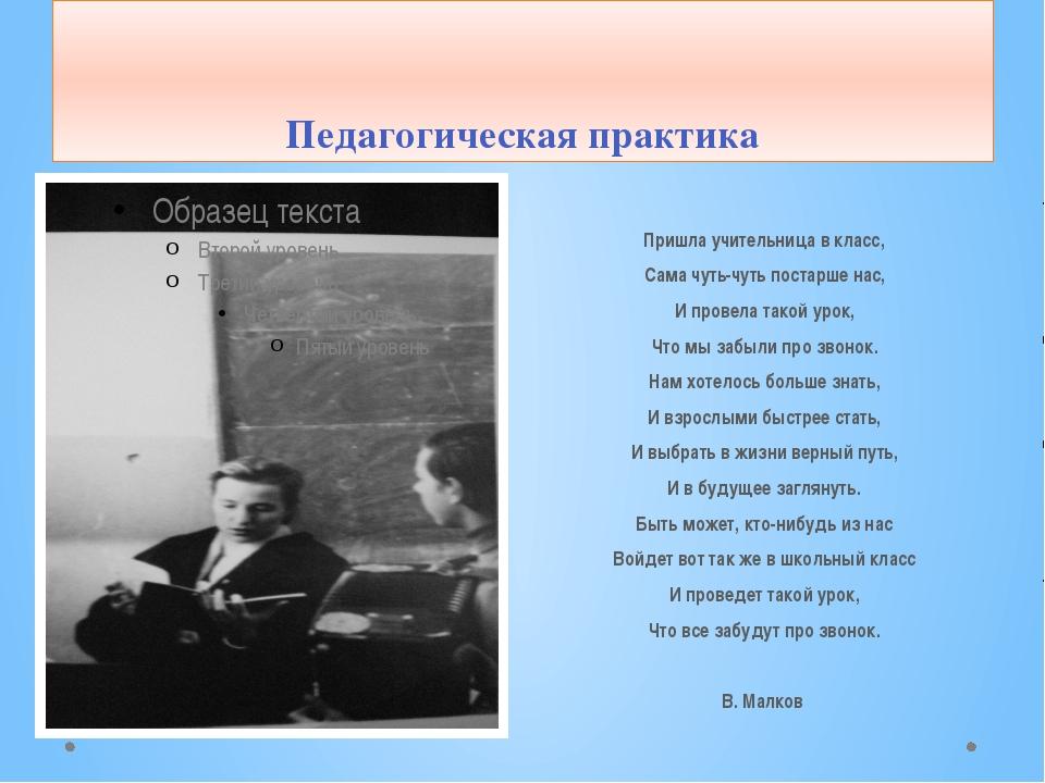 Педагогическая практика Пришла учительница в класс, Сама чуть-чуть постарше н...