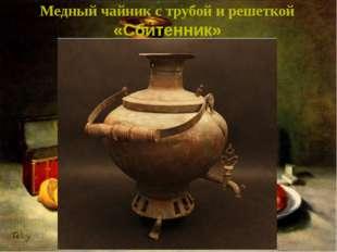 Медный чайник с трубой и решеткой «Сбитенник»