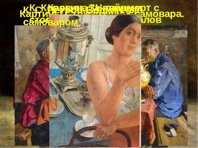 """Картина """"Натюрморт с самоваром"""" Коновалов Анатолий Николаевич. Картины Стожар..."""