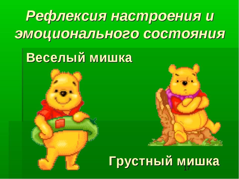 Веселый мишка Грустный мишка Рефлексия настроения и эмоционального состояния