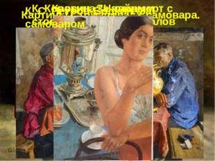"""Картина """"Натюрморт с самоваром"""" Коновалов Анатолий Николаевич. Картины Стожар"""