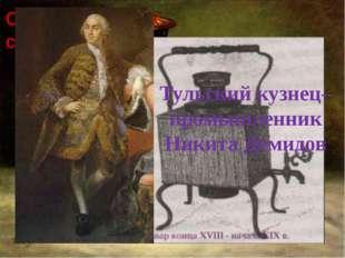 Один из первых самоваров Тульский кузнец–промышленник Никита Демидов
