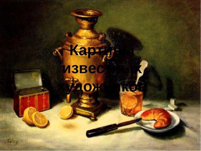 Картины известных художников
