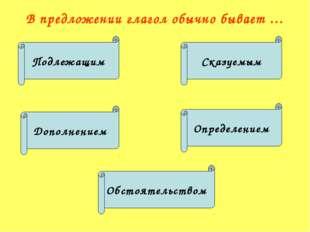 В предложении глагол обычно бывает … Подлежащим Сказуемым Дополнением Определ