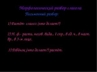 Морфологический разбор глагола 1) Растёт- глагол (что делает?) 2) Н. ф.- раст
