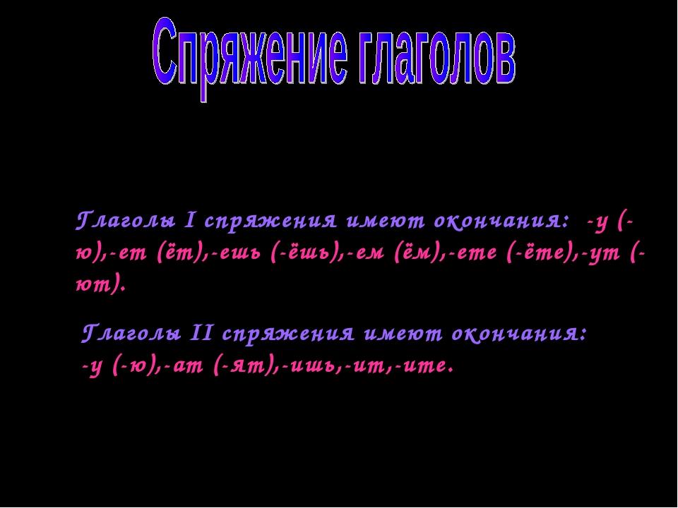 Изменение глаголов по лицам и числам называется спряжением Глаголы I спряжени...