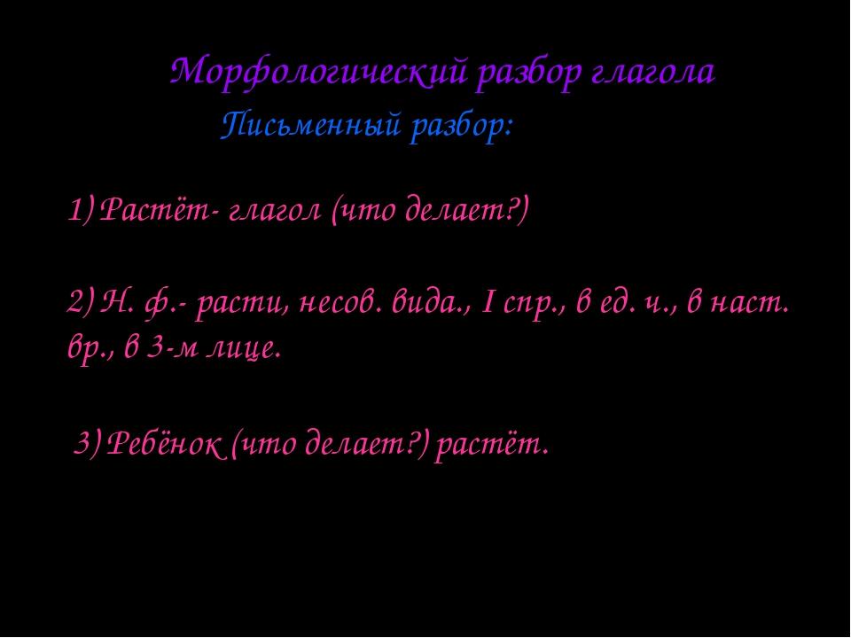 Морфологический разбор глагола 1) Растёт- глагол (что делает?) 2) Н. ф.- раст...