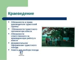 Краеведение Обязанности и права руководителя туристской группы Обязанности ту