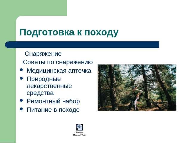 Подготовка к походу Снаряжение Советы по снаряжению Медицинская аптечка Приро...