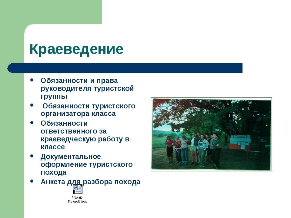Краеведение Обязанности и права руководителя туристской группы Обязанности ту...