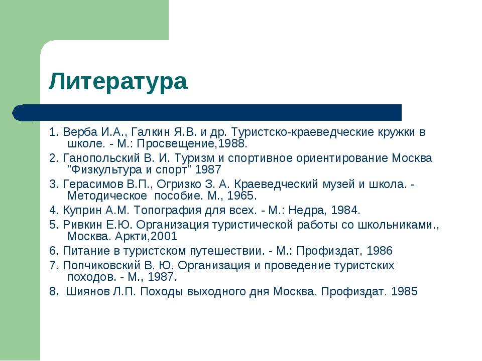 Литература 1. Верба И.А., Галкин Я.В. и др. Туристско-краеведческие кружки в...