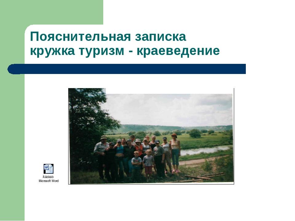 Пояснительная записка кружка туризм - краеведение