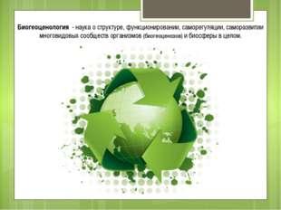 Биогеоценология - наука о структуре, функционировании, саморегуляции, самораз