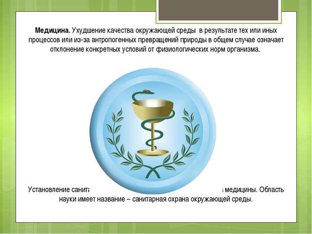 Медицина. Ухудшение качества окружающей среды в результате тех или иных проце...