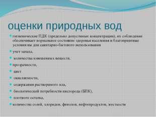 оценки природных вод гигиенические ПДК (предельно допустимые концентрации), и