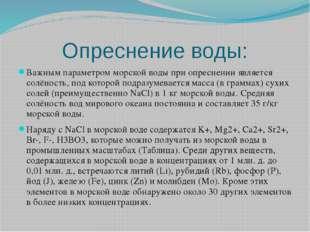 Опреснение воды: Важным параметром морской воды при опреснении является солён